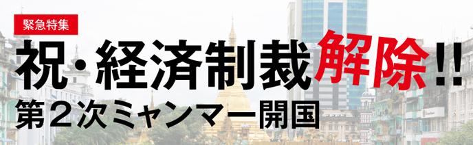 【緊急特集】祝・経済制裁 解除!! 第2次ミャンマー開国