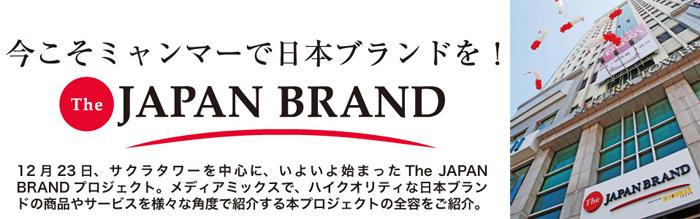 今こそミャンマーで日本ブランドを! The JAPAN BRAND