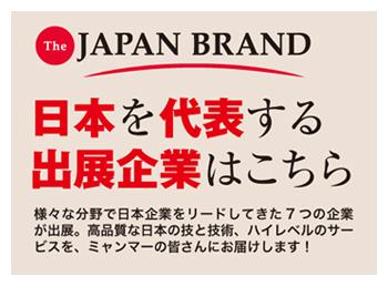 The JAPAN BRAND 日本を代表する出展企業はこちら