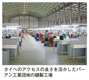 タイへのアクセスの良さを活かしたパーアン工業団地の縫製工場