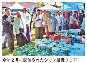 今年2月に開催されたシャン投資フェア
