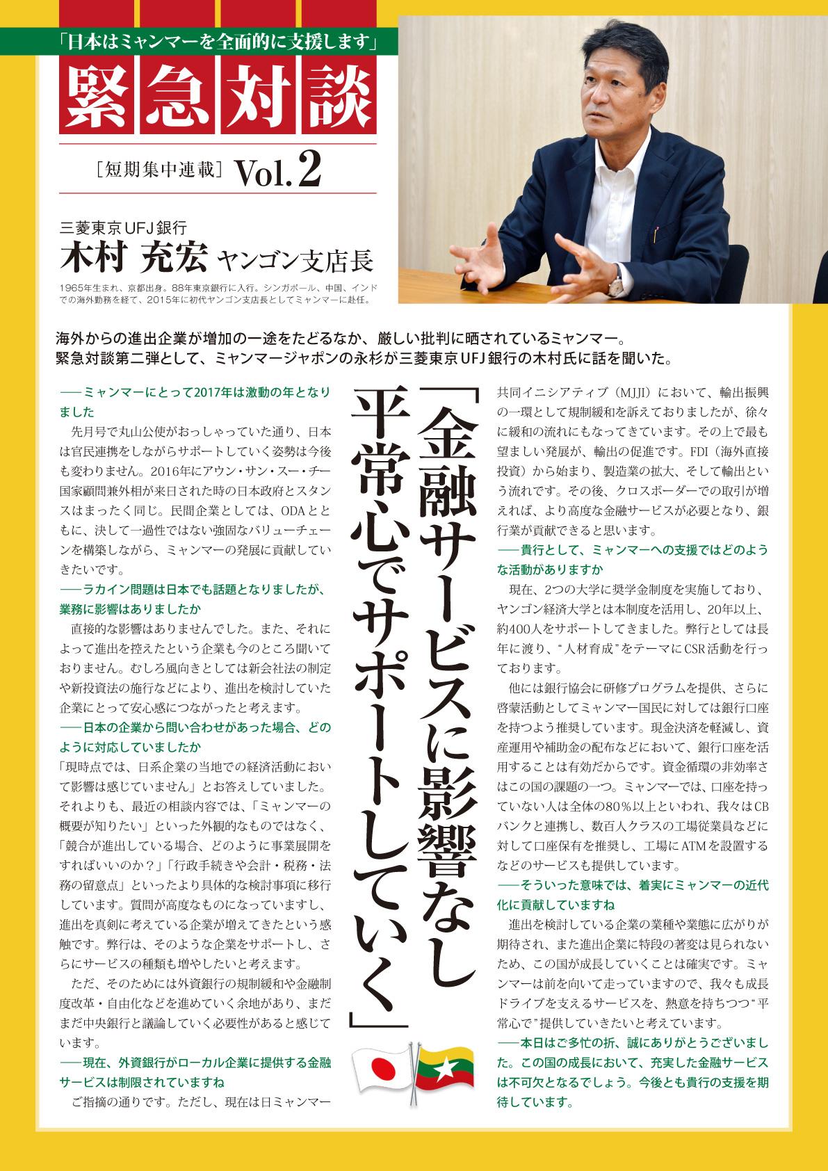 三菱東京UFJ 銀行 木村 充宏 ヤンゴン支店長