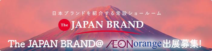 TEAM JAPANで、日本ブランドを![The JAPAN BRAND]