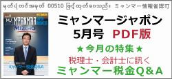 「MYANMAR JAPON」最新号