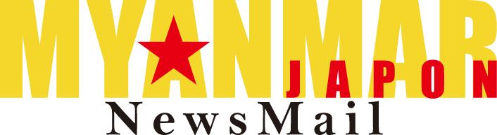MYANMAR JAPONニュースメール登録