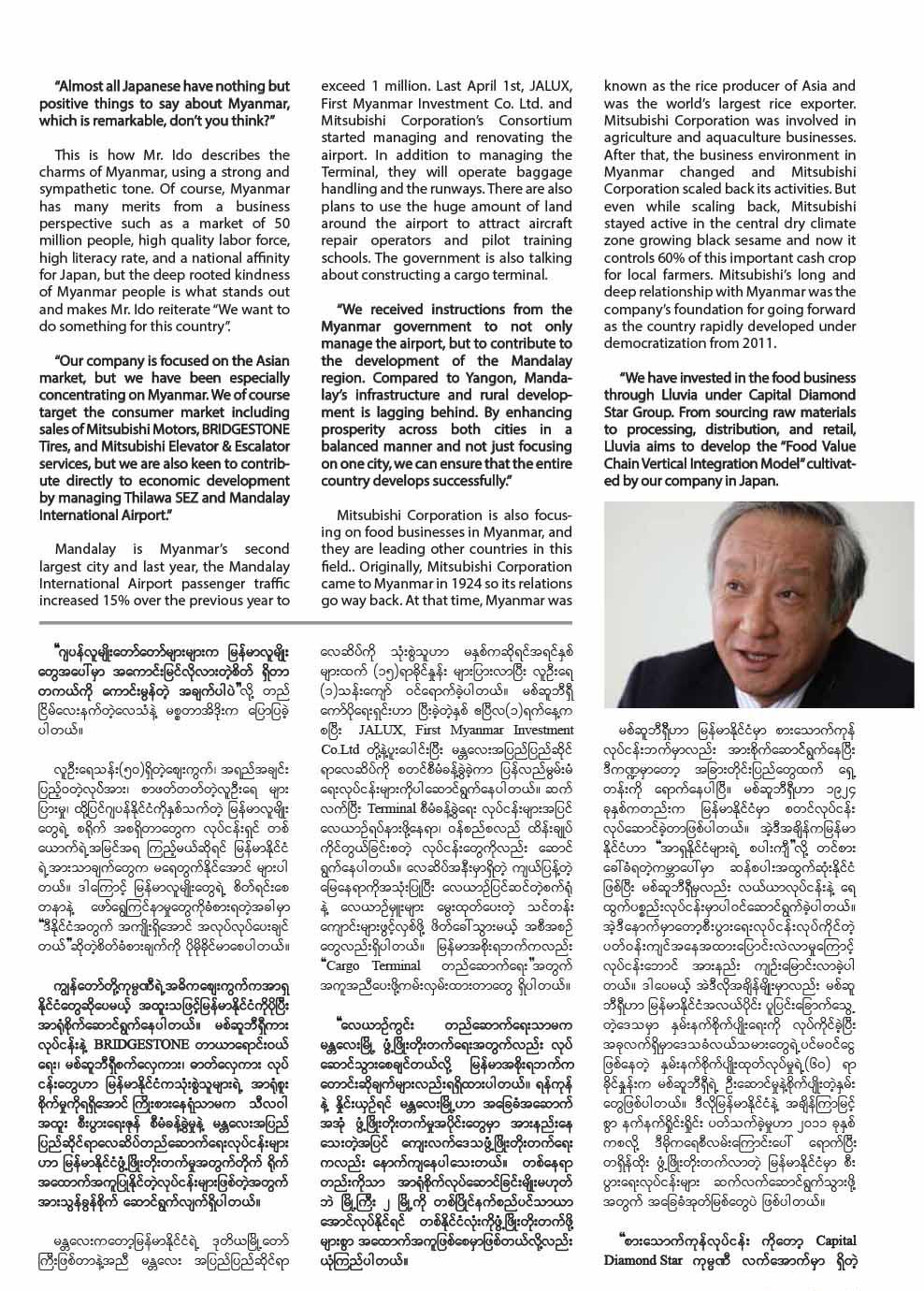 Vol 5: Mitsubishi Corporation, Senior Vice President, Chief