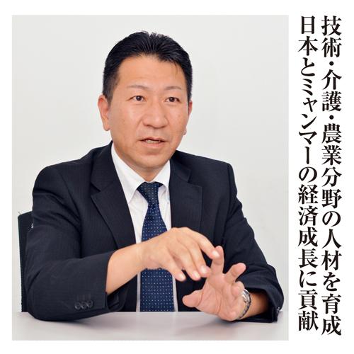 技術・介護・農業分野の人材を育成 日本とミャンマーの経済成長に貢献