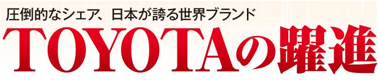 圧倒的なシェア、日本が誇る世界ブランドTOYOTAの躍進