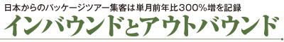 日本からのパッケージツアー集客は単月前年比300%増を記録 インバウンドとアウトバウンド