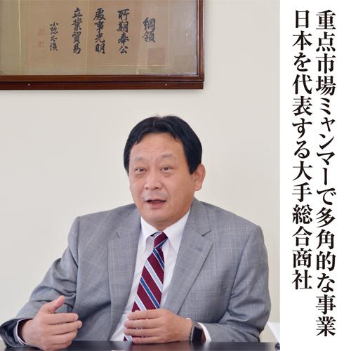 重点市場ミャンマーで多角的な事業 日本を代表する大手総合商社