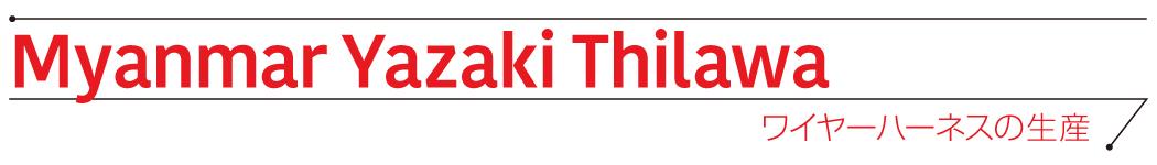 Myanmar Yazaki Thilawa ワイヤーハーネスの生産