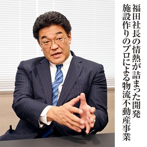 福田社長の情熱が詰まった開発 施設作りのプロによる物流不動産事業