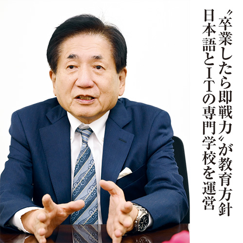 """"""" 卒業したら即戦力""""が教育方針 日本語とITの専門学校を運営"""