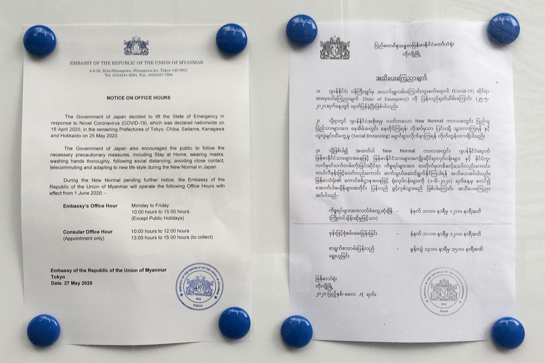 在日ミャンマー大使館が業務再開 – MJビジネス (ミャンマージャポン)