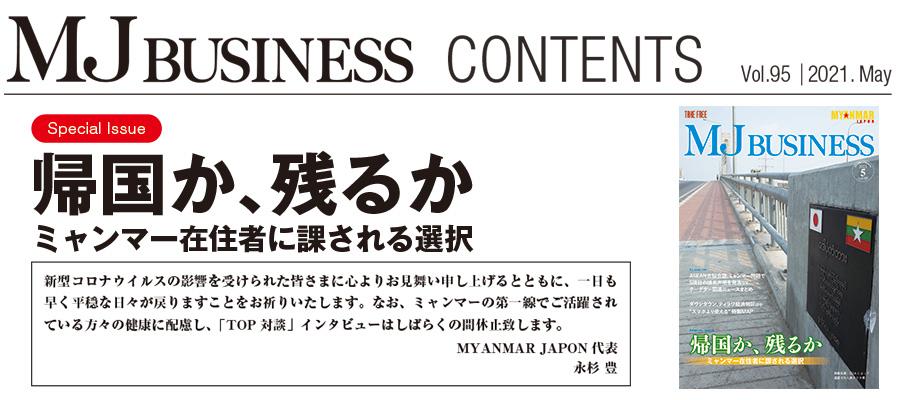 https://myanmarjapon.meclib.jp/MJB2105/book/index.html